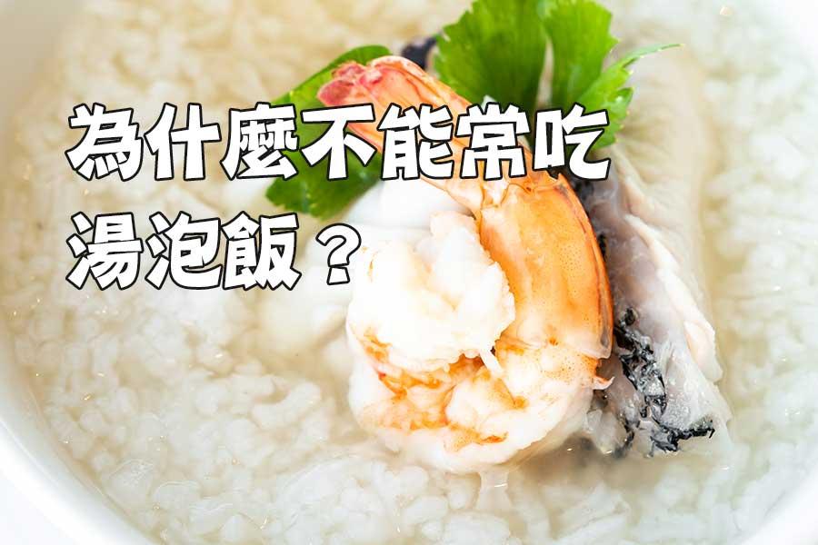 為什麼不能常吃湯泡飯?